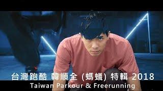 台灣跑酷 韓順全 (螞蟻) 特輯 2018 Taiwan Parkour u0026 Freerunning