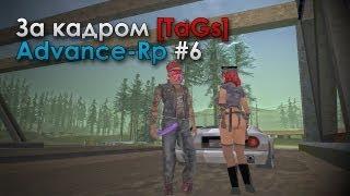 ���� ���� Advance-Rp #6 [�� ������ - TaGs] ������� ������ �������