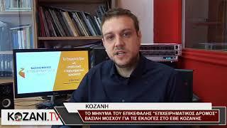 Το μήνυμα του Β. Μόσχου για τις εκλογές στο ΕΒΕ Κοζάνης