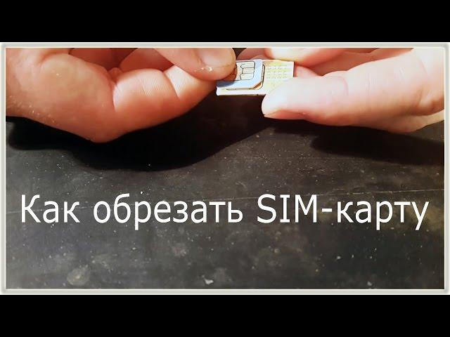 Как обрезать SIM-карту под Micro-SIM своими руками