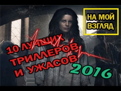 10 ЛУЧШИХ ТРИЛЛЕРОВ И УЖАСОВ 2016 ГОДА!