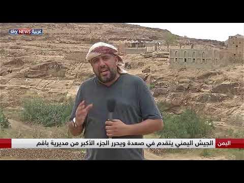 سكاي نيوز عربية أول قناة تصل لقرية آل مزهر في محافظة صعدة اليمنية  - نشر قبل 2 ساعة