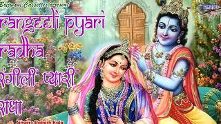 रंगीली प्यारी राधा   रंग भरयो लाला ने   Rangeeli Pyari Radha   राधाकृष्ण भजन