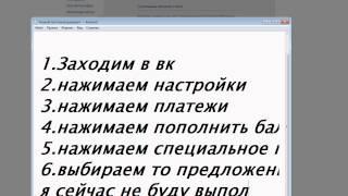 Как заработать голоса вконтакте бесплатно!!!