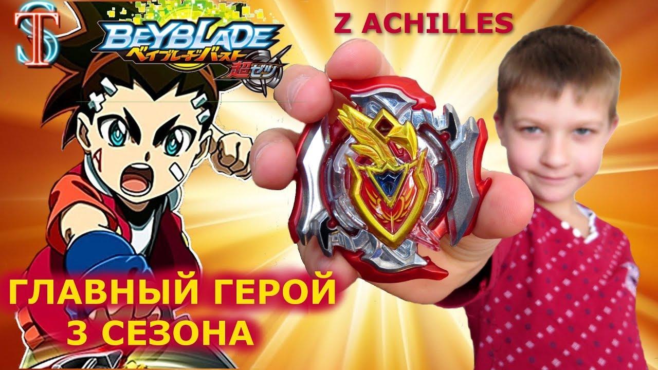 Бейблэйд 3 сезон Зет Ахиллес (Z Achilles) - бей главного героя Айга Акаба. Распаковка, обзор, битвы