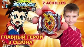 Бейблэйд 3 сезон Зет Ахіллес (Z Achilles) - бей головного героя Айга Акаба. Розпакування, огляд, битви