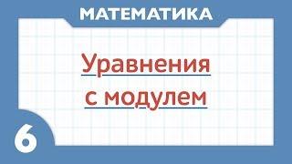 Как решать уравнения с модулем ( Математика 6 класс )