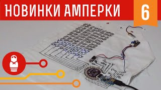 LilyPad или как пришить Arduino. Обзор новинок от Амперки. #6