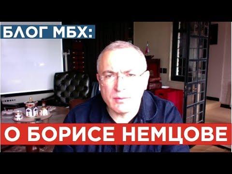 МБХ о Борисе