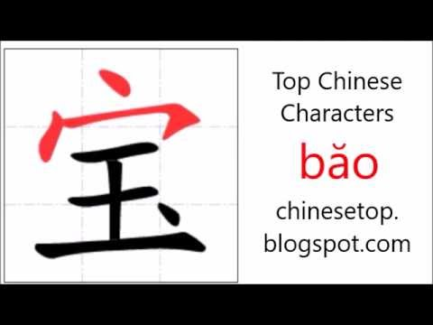 Chinese Character 宝 Băo Treasure With Stroke Order And Unciation