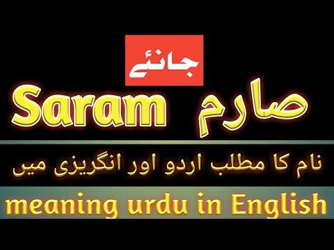 Saram Meaning In Urdu And English Saram Naam Ka Matlab Jane Urdu Or English Mein صارم Youtube