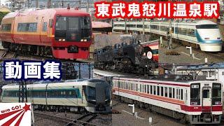 【東武・JR・会津】東武鬼怒川温泉駅 SL&電車&気動車8連発 Tobu Kinugawa Line