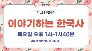 [논현TV] 이야기하는 한국사