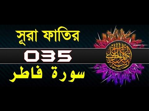 Surah Fatir with bangla translation - recited by mishari al afasy