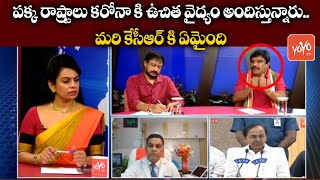 Congress Sateesh Madiga On CM KCR Govt Imposed 10Days Lockdown In Telangana| KCR Cabinet Meet|YOYOTV