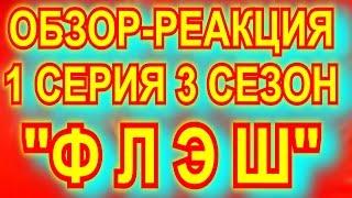 ОБЗОР 1 СЕРИИ 3 СЕЗОНА СЕРИАЛА ФЛЭШ - THE FLASH SEASON 3 EPISODE 1 - REACTION + REVIEW , СПОЙЛЕРЫ !