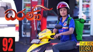 Dharani | Episode 92 20th January 2021 Thumbnail