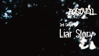 【RONOVELL】Liar Story【Lyric Video】