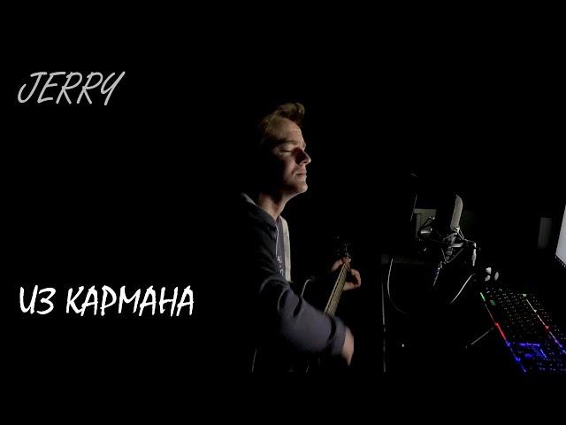 JERRY - Из кармана (acoustic version)