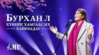 """Испанийн магтан дуунууд """"Бурхан л хүнийг хамгаас их хайрладаг""""  Эмэгтэй гоцлол дуу"""
