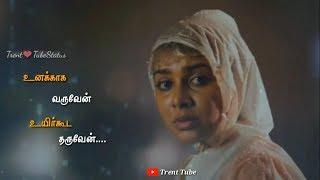 Whatsapp Status Video Tamil | Unakaga Varuven | Love Feeling Song
