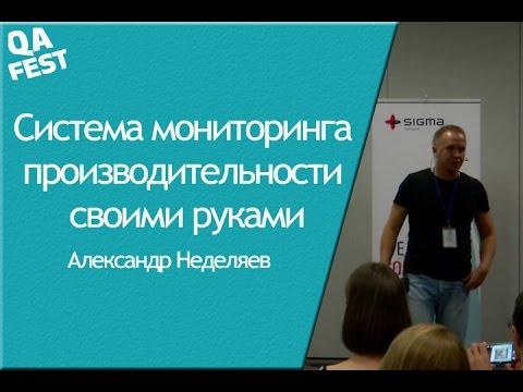 QA Fest 2016. Александр Неделяев - Система мониторинга производительности своими руками