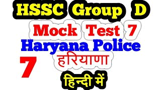 #haryanagroupd #haryanamocktest #hsscsyllabus hssc हरियाणा Group D Mock Test #mocktest7 2018 pdf