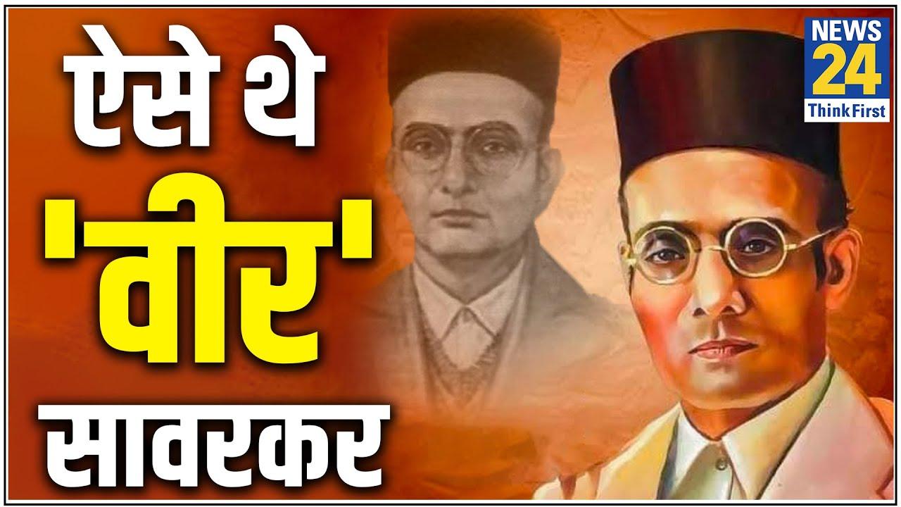 Veer Savarkar की 137वीं जयंती आज, PM Modi ने किया नमन