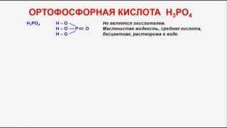 № 230. Неорганическая химия. Тема 28. Фосфор и его соединения. Часть 3. Ортофосфорная кислота