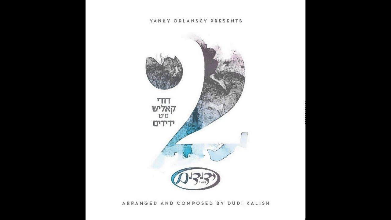 מיקס אלבום דודי קאליש מיט ידידים 2 | Yedidim & Dudi Kalish