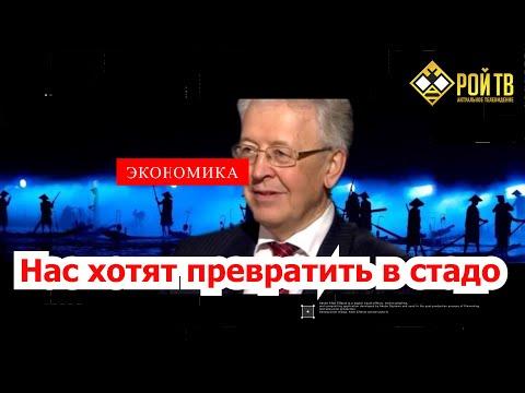 Валентин Катасонов: нас