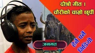 Ashok Darji को नया गीतलाई खोजि खोजि सुनिदिनु होला || LAL ENTERTAINMENT