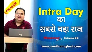 Intraday Biggest Secret for Intraday Trading Ep-99 www.sunilminglani.com