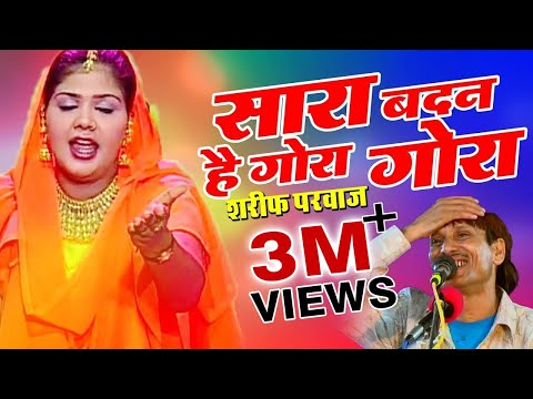 Sara Badan Hai Gora Gora - Sharif Parwaz Song - Latest 2017 Video - Vainet Islamic