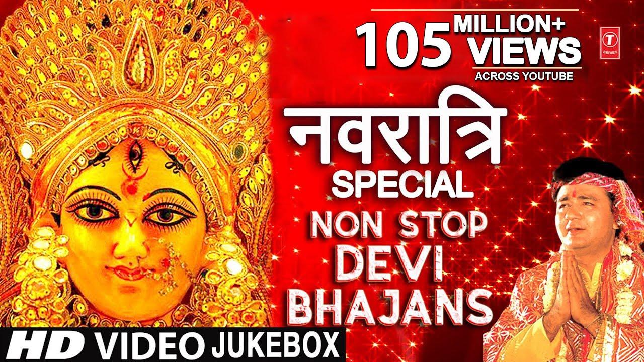 Download नवरात्री Special Non Stop Devi Bhajans I GULSHAN KUMAR I SONU NIGAM I HARIHARAN I SURESH WADKAR
