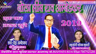 New Bhim Geet 2019 + Singar Neha Ambedkar +  Bola Bhim Rav Ambedkar