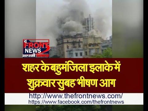 Kolkata Fire at Exide more ||मध्य कोलकाता के रबींद्र सदन इलाके में भीषण आग लग
