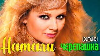 Натали - Черепашка. ремикс. (аудио)