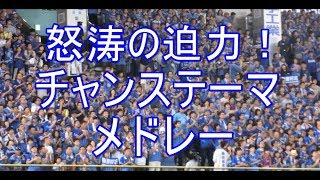 【チャンステーマメドレー】 広島に勝った!ホークスにも勝てる!横浜DeNAベイスターズ