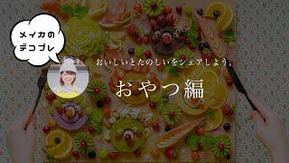 [食卓アレンジ]meicaのデコプレ「おやつ編」│おいしいとたのしいをシェアしよう