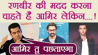 Sanju: Ranbir Kapoor and Aamir Khan's CLOSENESS will make Salman Khan ANGRY। FilmiBeat