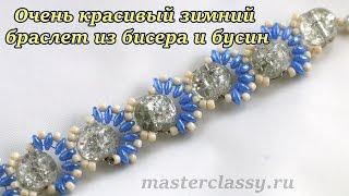 Очень красивый зимний браслет из бисера и бусин: видео урок