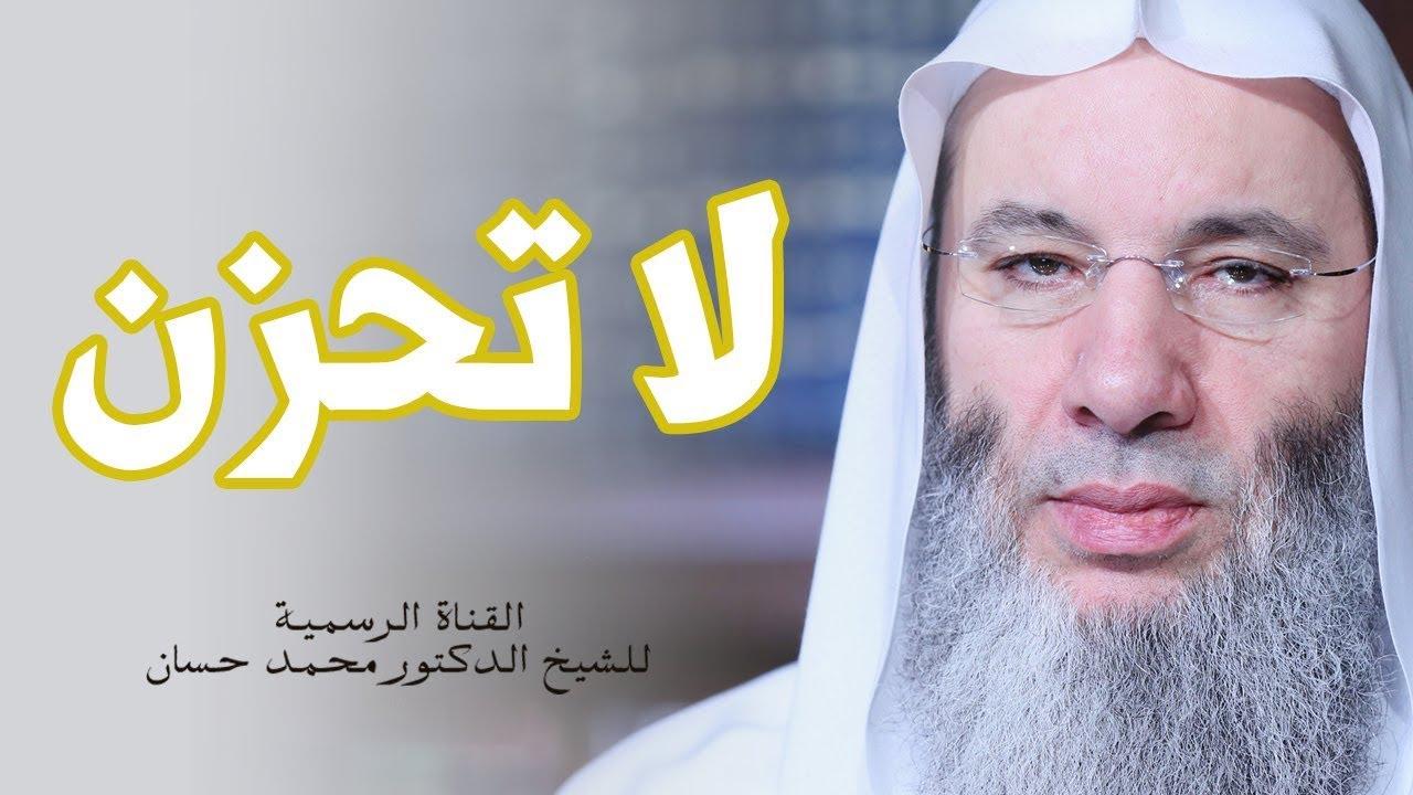 أيها الم بتلى إطمئن ولا تحزن جديد الشيخ د محمد حسان Youtube