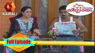 Karyam Nissaram 24/01/17 Family Comedy Serial
