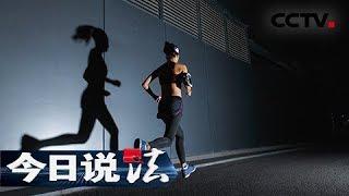 《今日说法》 线索指向黑龙镇(上):八个月中两女子夜晚锻炼莫名失踪 小城居民陷入恐慌安全感跌入低谷 20180917 | CCTV今日说法官方频道