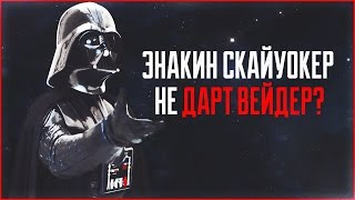-     Star Wars
