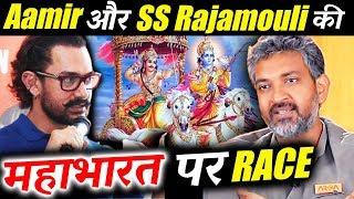 Aamir Khan और Baahubali Director में घमासान - MAHABHARAT कौन बनाएगा