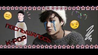 ПОСЛЫШАЛОСЬ K-POP/BTS/GOT7/EXO
