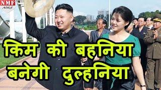 अपनी Sister की Shaadi के लिए Kim Jong-un launch करेगा matchmaking contest