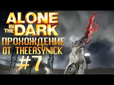 Alone In The Dark Прохождение На Русском #7 — ВНУТРИ МОНСТРА